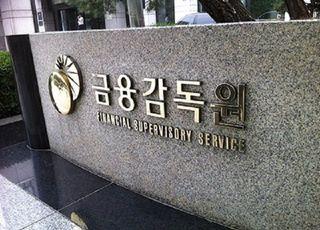 금감원, TRS 증권사 임원 긴급소집...자금 조기회수 자제 당부