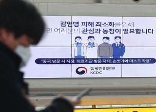 """우한 폐렴 우려 커지지만…정부 """"개학 연기 없다, 감염병 대응에 만전"""""""