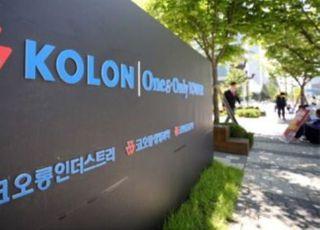 코오롱, 직급 3단계로 축소…수평적 조직 문화 조성