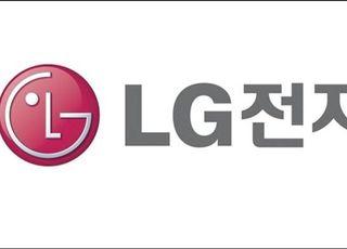 LG전자, 자동차 램프 사업 자회사 ZKW로 통합
