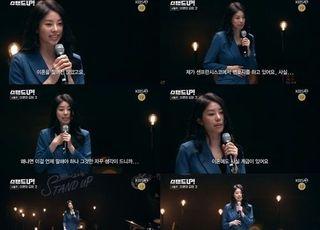 """'스탠드업' 서동주, 이혼 심경 """"가장 힘든 건..."""""""