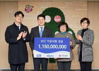 KCC, '사랑의 열매'에 이웃사랑 성금 11억5천만원 기부