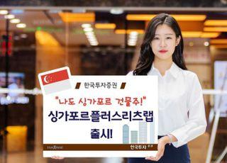 한국투자증권, '싱가포르 리츠 투자' 신규 랩어카운트 출시