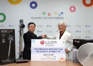 LG전자 임직원, 장애 어린이 위해 가전제품 기부