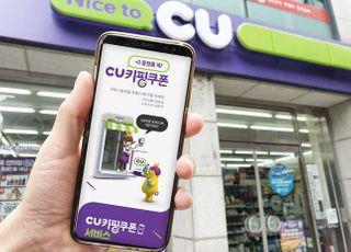 CU, 키핑쿠폰 서비스 론칭