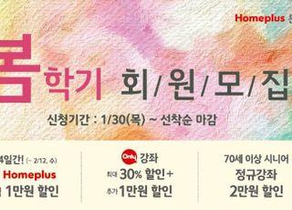 홈플러스. 전국 123개 문화센터 모집…2000여 특화 강좌 마련
