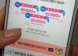 롯데마트. 내달 1일 'M쿠폰 회원 데이'…생필품 최대 50% 할인