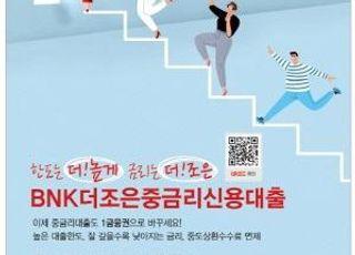 경남은행, BNK더조은중금리신용대출 출시