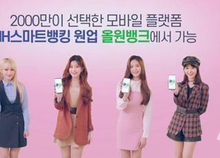 농협은행, 공원소녀 등장 NH오픈뱅킹 홍보 영상 공개