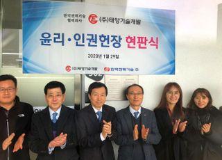 한전기술, 협력사에 윤리‧인권헌장 현판 제작 지원