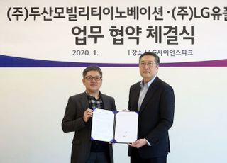 LGU+, 두산모빌리티이노베이션과 드론 사업 확대 협약