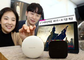 LGU+, 인터넷에 AI기기 결합한 '스마트 인터넷' 요금제 출시