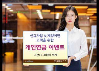 한국투자증권, 개인연금 가입 및 계약이전 이벤트