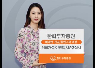 한화투자증권, '비대면 계좌개설 이벤트 시즌2' 실시