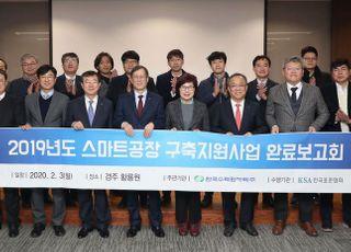 한수원, '스마트공장 보급확산사업' 성과·우수사례 공유