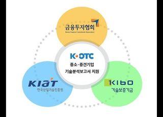 금투협·기보·KIAT, K-OTC 기업 기술평가 지원 협력