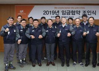 동국제강, 임협 조기 타결 …'26년째 상생 노사문화'
