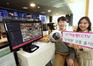 "LGU+, 지능형 CCTV '단체형 상품' 출시…""카메라 9대부터"""