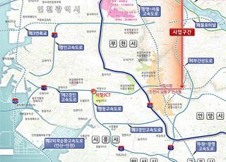 '서창~김포·오산~용인 고속도로' 민간투자사업 첫걸음