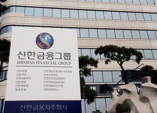 신한은행, 中 신종 코로나 피해 중소기업에 금융 지원