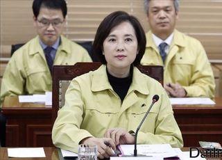 """교육부, 신종코로나 대응책 발표…""""4주내 대학개강 연기 권고"""""""