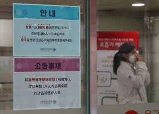 신종 코로나 16번 확진자 306명 접촉…'슈퍼 전파자' 가능성