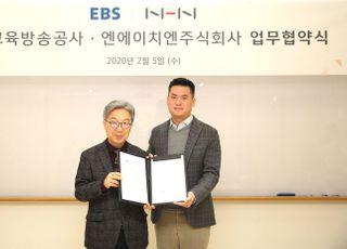 """NHN, EBS와 'AI 미래교육 발전' 협약…""""에듀테크 첫걸음"""""""