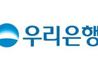 우리은행 中 법인, 신종 코로나 바이러스 피해 지원 200만위안 기부