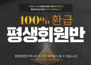 주택관리사 합격할 때까지 무제한 수강할 수 있는 에듀윌 '100% 환급 평생회원반' 인기