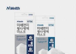 NS홈쇼핑, 마스크 판매 주문 폭주로 7분만에 매진