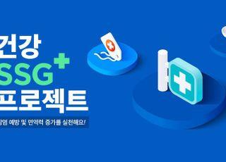 SSG닷컴, 마스크 매주 10만장 이상 공급…손세정제, 소독제도 물량 확보