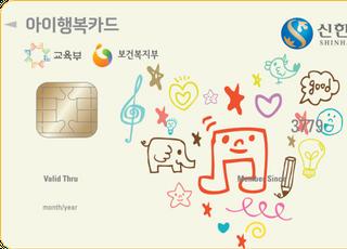 신한카드,새학기 맞아 보육료 지원'아이행복카드' 이벤트