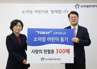 도레이첨단소재, 한국백혈병어린이재단에 헌혈증 300매 전달