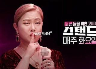 덴마크 탄산 과실주 '템트(TEMPT)' , KBS '스탠드업' 제품 협찬