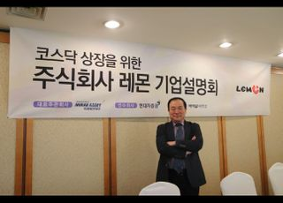 """레몬 코스닥 입성…""""꿈의 소재 '나노 멤브레인' 기술력 주목"""""""