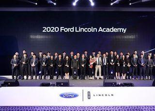 포드코리아, '2020 포드·링컨 아카데미' 개최