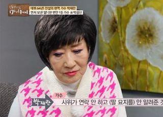 """박재란 """"딸 박성신, 마지막 순간 함께 못해"""""""