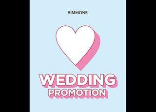 시몬스 침대, 전국 공식 매장서 '웨딩 프로모션' 선봬