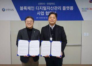 신한DS, 한컴위드와 디지털 자산관리 신사업 협업