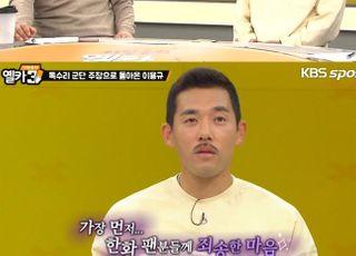 """[스포튜브] 이용규에게 트레이드란? """"한용덕 감독과는"""""""