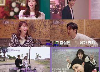 """'더 로맨스' 유인영 김지석 묘한 기류…""""계속 좋아했다"""""""