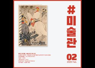 [카드뉴스] 2월 해시태그 미술관