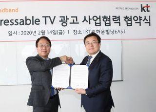 KT, SK브로드밴드와 타깃형 IPTV 광고사업 협력