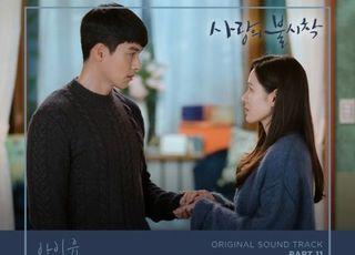 아이유 '사랑의 불시착' OST 대미 장식…15일 오후 6시 공개