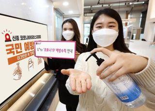 LGU+, IPTV서 '신종코로나' 광고 무상 송출