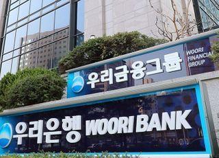 우리銀 '비밀번호 무단 도용' 2018년 7월 첫 시도 확인