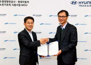 현대차, 여수광양항만공사와 '수소전기트럭 시범사업' 업무협약