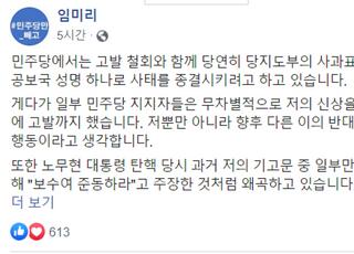 """'#민주당만_빼고' 계속된다…임미리 """"국민께 사과하라"""""""
