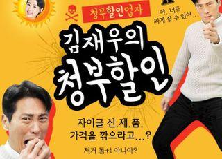 위메프, 미디어커머스 시장 공략…첫 프로젝트 '김재우의 청부할인'