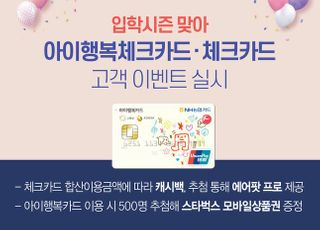 NH농협카드, 입학시즌 '체크카드·아이행복카드' 고객 이벤트 실시